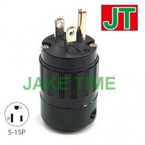 Auido Plug NEMA 5-15P 音響級美規直立刀片式插頭